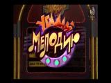 Угадай мелодию (1995) один из первых анонсов
