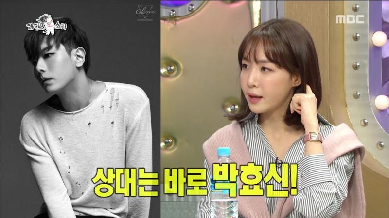 Ким И На упоминает Хё Шина на шоу