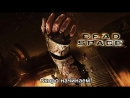 Мертвый космос. Dead Space