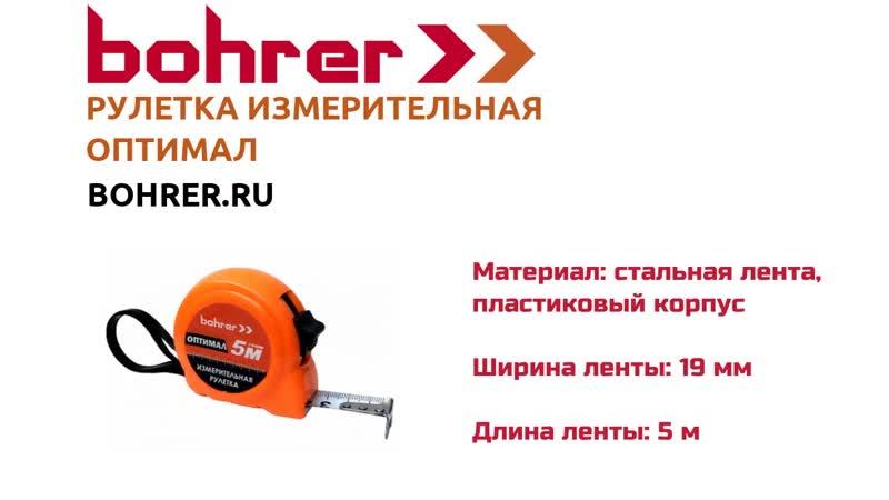 Рулетка Bohrer измерительная Оптимал 5м х 19мм