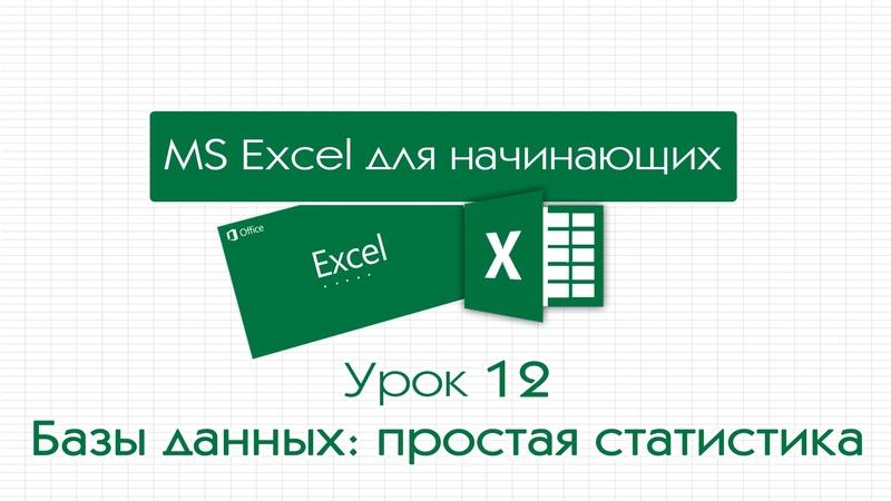 Excel для начинающих. Урок 12 Базы данных простая статистика