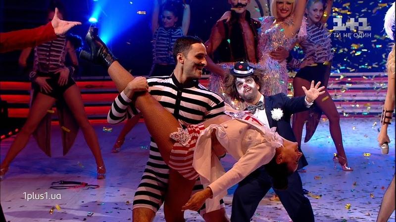 Номер-відкриття - Цирк – Танці з зірками 5 сезон
