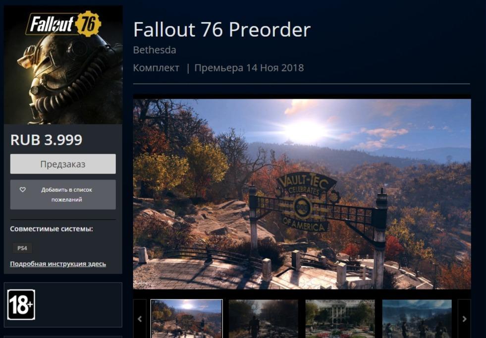 Fallout76 доступен в PS Store