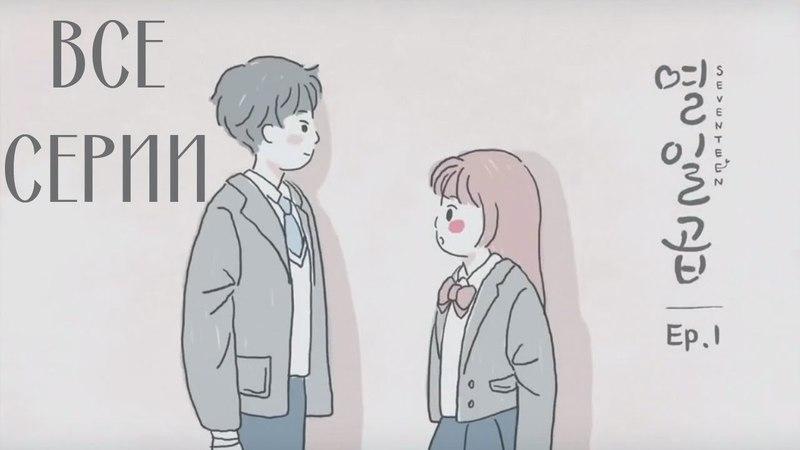 [Озвучка SoftBox] Мини-Дорама Семнадцать ВСЕ СЕРИИ В ОДНОМ