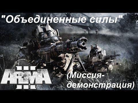 Arma 3. Демонстрационная миссия Объединенные силы. Десантно-штурмовая операция.