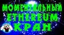 Новый ETHEREUM КРАН ETH 156 GWEI ЗАРАБОТОК БЕЗ ВЛОЖЕНИЙ МОМЕНТАЛЬНЫЙ ВЫВОД НА FAUCETHUB 2018