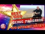 ДЕНИС МАЙДАНОВ — ЧТО ОСТАВИТ ВЕТЕР ❂ КОЛЛЕКЦИЯ ЛУЧШИХ КЛИПОВ ❂ BEST VIDEO ❂