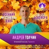Andrey Tolchin