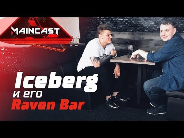 Iceberg об открытии своего бара, медийности и команде
