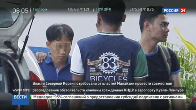 Новости на Россия 24 • КНДР требует от Малайзии расследовать гибель Ким Чен Нама