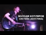 Володя Котляров - Система (акустика)