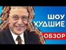 Петросян-шоу. НА ЦЕНТРАЛЬНОМ ТВ ЕСТЬ СТЕНДАПЫ!- [ХУДШИЕ]