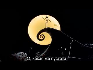 Кошмар Перед Рождеством | The Nightmare Before Christmas (1993) Плач Джека (Jack's Lament)