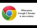 Обновить Google Chrome в два клика