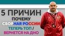 5 ПРИЧИН Почему Сборная России Теперь ТОП Вернется на ДНО
