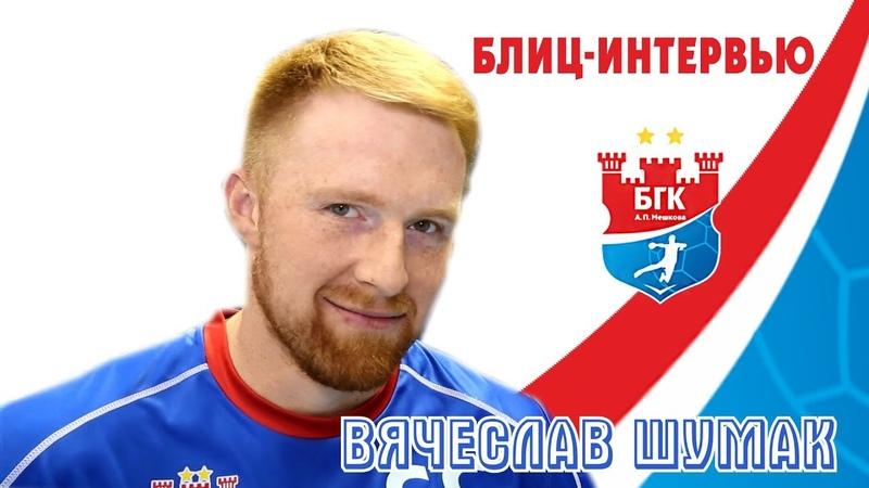 Блиц интервью с Вячеславом Шумаком