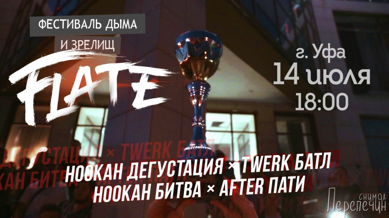 14.07 | FLATE | УФА