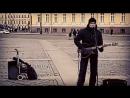 СПБ Питер Петербург дворцовая площадь. Уличные музыканты.