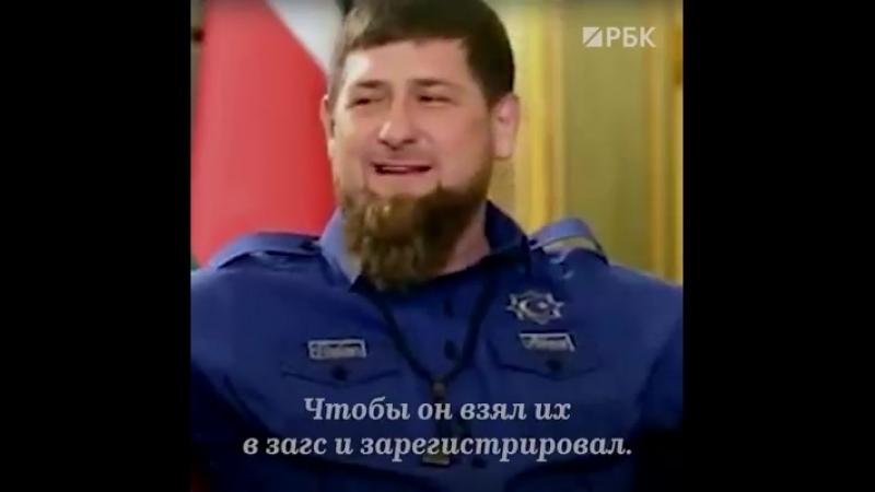 Кадыров - ЗАГС первый шаг к разрушению семьи