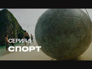 S7 airlines | «посетите землю». 5 серия: спорт
