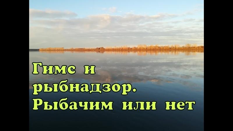 ГИМС и РЫБ.НАДЗОР: запрет и разрешение на рыбалку в томской и новосибирской обл.осенью