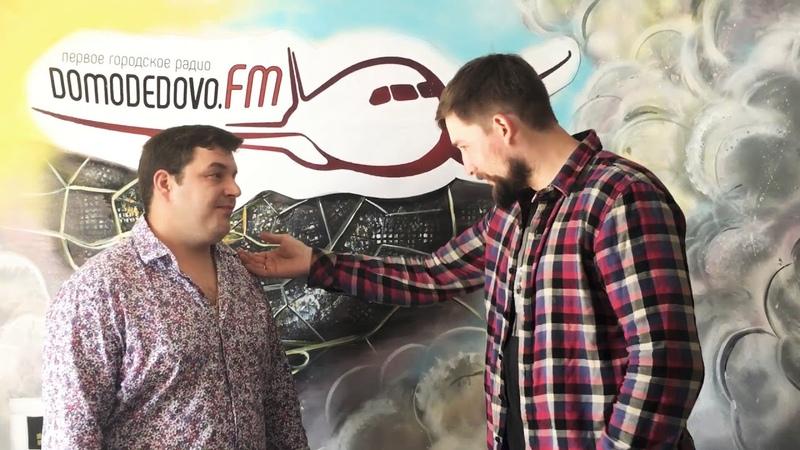 *Руслан Мухтаров* на радио ДОМОДЕДОВО.FM *