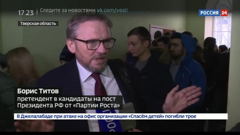 Новости на Россия 24 • В Твери кандидат в президенты Борис Титов пообщался с экономистами и прокатился на собачьей упряжке