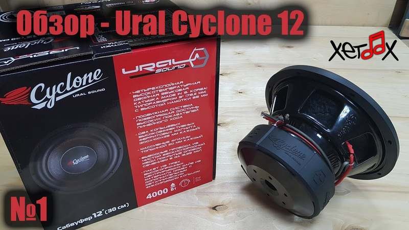 Внешний обзор Ural Cyclone 12