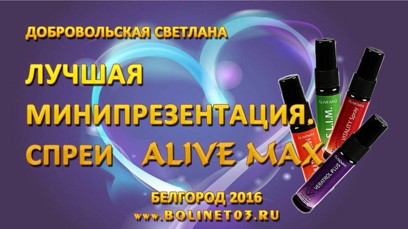 Лучшая минипрезентация спреев AliveMax Добровольская Светлана