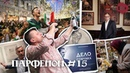 Парфенон 15 О мир ты футбол Пенсии от Путина Собчак о Собчаке и коллекционное искусство