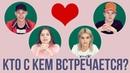 Фыр Фыр Шоу КТО С КЕМ ВСТРЕЧАЕТСЯ