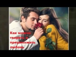 Как сотворить и приумножить любовь. Вебинар от Радамира Солнечного (www.solnce-spb.ru).