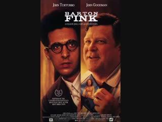 Бартон Финк / Barton Fink.1991.720p.Михалев