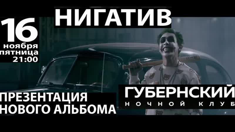 НИГАТИВ Смоленск Губерский Концерт Ноябрь ПервыйСнег ЖАМЕВЮ
