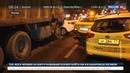 Новости на Россия 24 • В Москве самосвал на светофоре протаранил девять машин