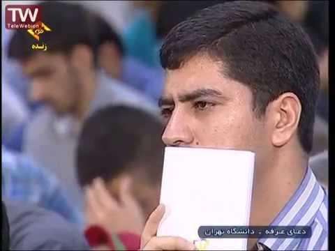 دعای روز عرفه متن و ترجمه فارسی Doa Arafeh with text