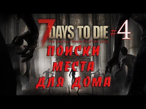 7 Days To Die Первое знакомство с игрой 4✦ПОИСК МЕСТА ДЛЯ ДОМА✦