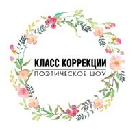Логотип Класс Коррекции
