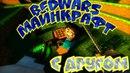 Играем в bedwars с другом (minecraft)