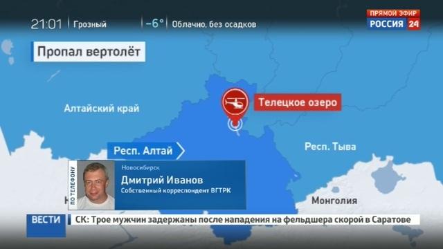 Новости на Россия 24 • Вертолет рухнул в озеро во время несанкционированного полета на Алтае