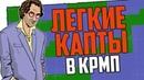 ФАМА ВЗЯЛА НОВУЮ ЛИДЕРКУ КАПТИМСЯ В КРМП - RADMIR RP