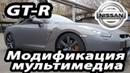Nissan GTR (2008-10)-обновление мультимедиа под комплектацию 2016 c опциями Xanavi