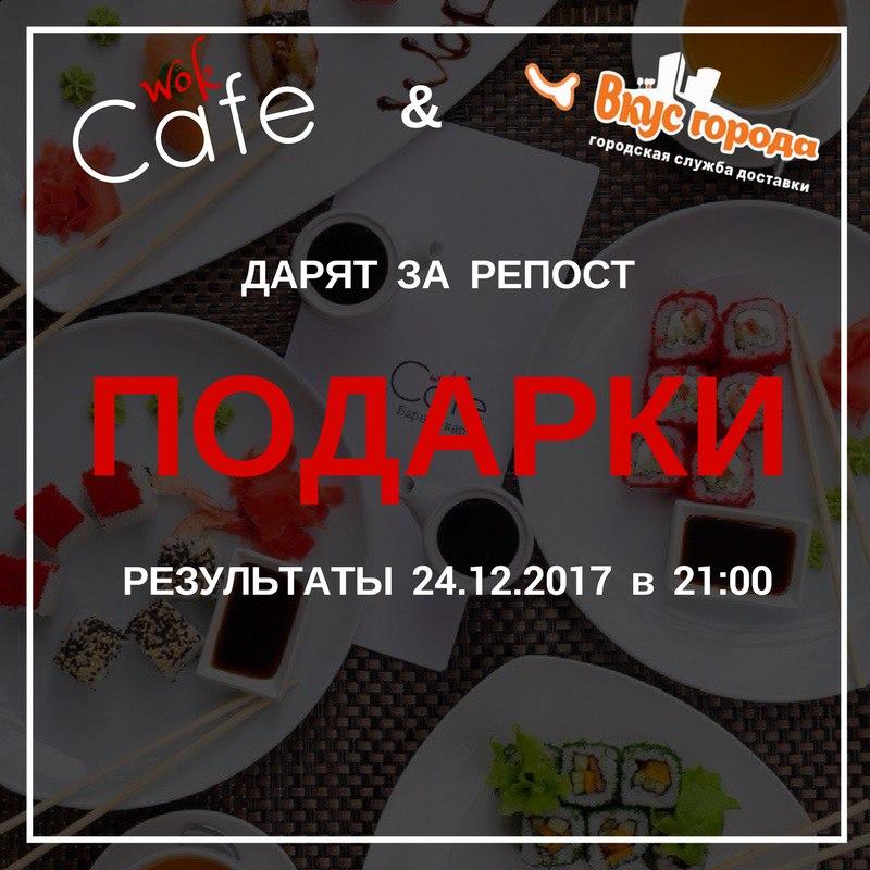 Афиша Волгоград КОНКУРС от ВКУСА ГОРОДА и WOK CAFE