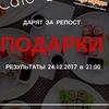 КОНКУРС от ВКУСА ГОРОДА и WOK CAFE