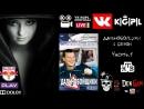 VK K|G|P|L Фильм - Дальнобойщики с 1-3 серия