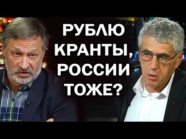 KAPTИHA TPEBOЖHAЯ! Гозман, Орешкин, Милов на Радио Свобода, 11.04.2018