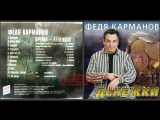 Федя Карманов Денежки 2001