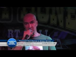 Николай Барабанов и Glass Onion в MONEY HONEY - Концерт памяти Коли Васина 15 сентября 2018 Санкт-Петербург