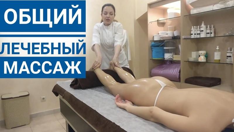 Общий лечебный массаж всего тела - Аюрведа | Learn how to do а Full body treatment massage