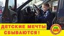 Детские мечты сбываются! Доказано новыми обладателями автомобилей Datsun on-DO